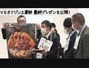 今日からやる会議 2021/2/6放送分
