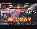 【エペ】APEXパーカー着ればキルリーダーもチャンピオンも余裕?【Apex Legends】