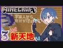 【Minecraft】宇宙人から地球を守るMinecraft 【Part3】