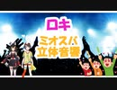 【ロキ】ミオスバ立体音響 歌枠コラボ【大神ミオ/大空スバル】