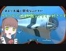 【subnautica】ささみ達の海洋惑星生活その4