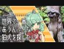 【東方】世界で一番あうんちゃん! 青森,秋田,茨城【狛犬】