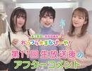 ゲスト:高野麻里佳/第11回アフタートーク
