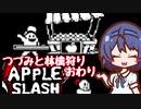 つづみと林檎狩り#3(終わり)【Apple Slash】