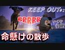 ぶっ壊れトイストーリー#2【KEEP OUT】