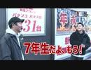 TAI×MAN #175【無料サンプル】