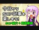 【結月のSCP語り 第1回】SCP用語解説、SCP-514「鳩の群れ」