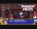 【実況】ソロで『ドラゴンマークトフォーデス』をあじわう Part15【Dragon Marked For Death】魔城、燃ゆ