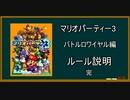 マリオパーティー3 説明動画