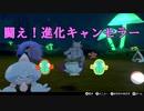 【ポケモン剣盾】闘え!進化キャンセラー【ゆっくり実況】