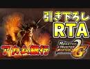 【MHP2g】ATMやら銀行とやら呼ばれてるボスをネコ火事場で討伐するRTA