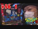 嵐・青山りょうのらんなうぇい!! #56(前半)