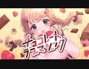 チョコレートラブマジック/初音ミク