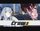 【The Crew 2】 琴葉コネクション 【VOICEROID】