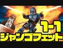 【不許可実況プレイ】ジャンゴフェット 【1-1】