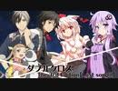 ダブルクロスをしよう!【実卓リプレイ03】-Part01