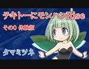 【MHR】テキトーにモンハンRise-0【ゆっくり実況】