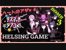 【デスマッチラブコメ!】PC版 BOMB3 HELSING GAME(ヘルシングゲーム)
