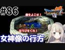 #86【PS版ドラクエ7】ドラゴンクエストⅦで癒される!女神像の行方【DQ7】