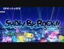 SHOW BY ROCK!! STARS!! OP「ドレミファSTARS!!」(歌詞職人コメント付き)