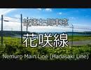 【忙しい人向け】根室本線(花咲線)快速はなさき 根室駅→釧路駅