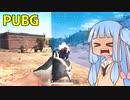 3戦目【PUBG】いつの日か優勝したい件【PC版】