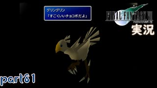 【FF7】あの頃やりたかった FINAL FANTASY VII を実況プレイ part81【実況】