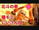 北斗の拳 世紀末救世主伝説◆種モミじいさん回【実況】02