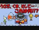 【#06】うさぎ、くま、そして…これは何!!?【UNDERTALE】