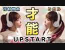 UPSTART@歌ってみた【ひろみちゃんねる】
