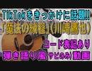 【コード有】川崎鷹也「魔法の絨毯」サビだけ弾き語り風 covered by hiro'【演奏動画】
