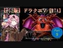 PS2版ドラゴンクエスト5RTA Part9/9