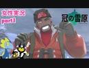 □■ポケモン盾 冠の雪原をまったり実況 part1【女性実況】
