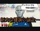 「ロボット」から「人間」へのメッセージ【Detroit: Become Human】#19