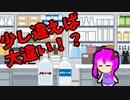 【3分解説】ゆかり先輩と見る化学事故 case7【VOICEROID解説】