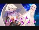 【ピンクサイド注意】AI IAちゃんとキャプテンONE【音街ウナ】
