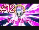 【実況】妖怪学園Y!妖怪?とロノのお話し パート12