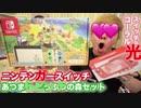 【開封】ニンテンガスイッチビッチの森セット&スイッチ光コーラル!【Nintenga Switch】