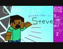 スティーブ が 「メルト」を歌ってくれたよ