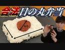 【文系/理系】国旗・国歌法に基づく日の丸弁当を作ろう