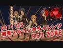 【ミリシタ実況 part133】失敗したら10連ガシャ!初見フルコンボチャレンジ!【RED ZONE】