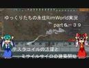 ゆっくりたちの永住RimWorld実況part6-39