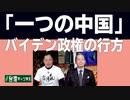 【台湾CH Vol.359】親台湾の麻生太郎に中国はお手上げ? / 台湾問題への無知ぶりを露呈する日本メディア[R3/2/6]