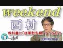 教科書に「従軍慰安婦」?!なぜ?(前半) 西村幸祐AJER2021.2.6(1)