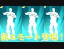 「FORTNITE」新エモート!「ダンスが見たいか」最高過ぎて買って損しないエモート テンペスト トレッドフェイト アイテムショップ紹介!「フォートナイト」