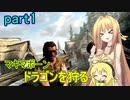 【SkyrimSE】マキマボーン、ドラゴンを狩る part1