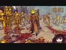 【Total War:WARHAMMER Ⅱ】黄金魔術師会 #02【VOICEROID実況】