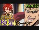 【退かぬ!媚びぬ!省みぬ!】我、Fate/GrandOrderを実況せり。 Part 27【FGO】