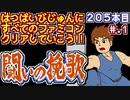 【闘いの挽歌】発売日順に全てのファミコンクリアしていこう!!【じゅんくりNo205_1】