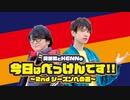 「阿部敦とKENNの今日はべっけんです!!」#1【2021/1/7 放送分】 ※再アップ